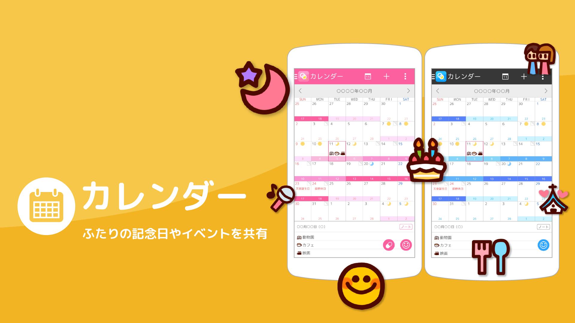 カレンダー:二人の記念日やイベントおよびスケジュールをかわいいアイコンで共有